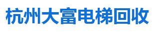 杭州电梯回收,杭州电梯配件回收,浙江电梯回收,宁波电梯回收