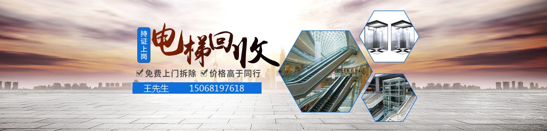 杭州电梯回收
