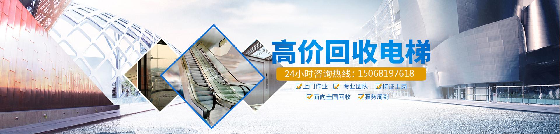 杭州电梯配件回收